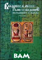Введение в общее религиоведение. Учебник для вузов  Яблоков И.Н.  купить