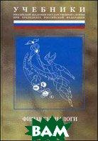 Финансы, налоги и кредит. Учебник - 2 изд.  Под ред. Емельяновой А.М.  купить
