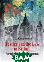 Justice and the Law in Britain. Английский язык для юристов. Учебник - 7 изд.  Комаровская С.Д.  купить