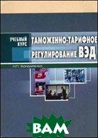 Таможенно-тарифное регулирование ВЭД  Бондаренко Н.П.  купить