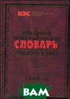 Новейший орфографический словарь русского языка. 120 000 слов   купить