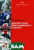 Горячие точки мерчандайзинга в аптеке  Н. М. Тельпуховская купить