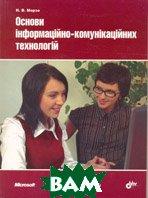 Основи інформаційно-комунікаційних технологій. (+CD)    Морзе Н. В. купить