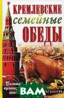 Кремлевские семейные обеды. Большая кулинарная книга  Горбачева Е.Н. купить