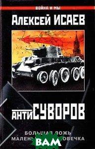Антисуворов  Исаев А. купить