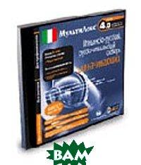 МультиЛекс 4.0 Итальянский для начинающих   купить