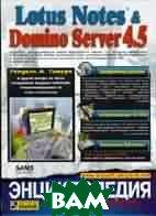 Lotus Notes Domino Server.  Энциклопедия пользователя +CD   Тамура Р.А. купить