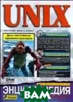 Unix для Internet.Энциклопедия пользователя  + CD  Бурк Р., Хорват Д.Б. купить