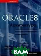 Oracle 8. Архитектура   Бобровски Стив купить