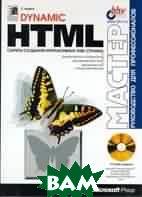 Dynamic HTML. ������� �������� ������������� Web-�������  ������ �. ������