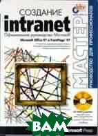 �������� Intranet ����������� ����������� Microsoft   ������