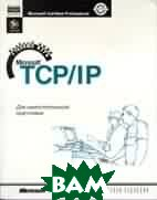 Microsoft TCP/IP. ������� ����  Microsoft Corporation ������
