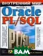 Внутренний мир Oracle PL/SQL  Кравчук В.А., Бегус Ю.П., Габзовский В.А.  купить