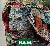 Календарь 365 дней. Лучшие фотографии National Geographic   купить