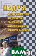 Кадры автотранспортных предприятий, транспортно-экспедиционных агенств, гаражей  Л.В.Труханович купить