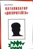 Катализатор `Днепрогейта`  Артем Петренко купить