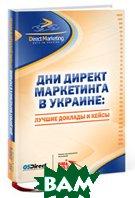 Дни Директ Маркетинга в Украине: лучшие доклады и кейсы   купить