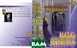 Имя потерпевшего - никто  Маринина А. купить