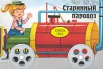 Старинный паровоз   купить
