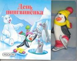 День пингвиненка     купить