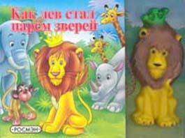 Как лев стал царем зверей    купить