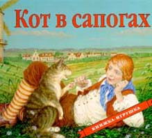 Кот в сапогах   купить
