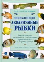 Аквариумные рыбки   купить
