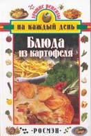 Блюда из картофеля   купить