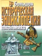 Большая историческая энциклопедия школьника    купить