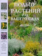 Подбор растений для вашего сада  Берри С.  купить