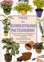 Уход за комнатными растениями   Мак-Кой П.  купить