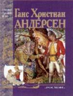 Сказки  Андерсен Г. Х. купить