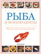 Рыба и морепродукты  Дойсер Л. купить