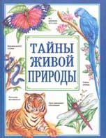 Тайны живой природы  Серия:Животные и растения   купить