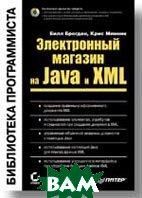Электронный магазин на Java и XML. Библиотека программиста (+CD)   Брогден Б., Минник К.,  купить