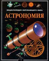 Астрономия  Аткинсон С.  купить