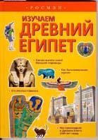 Изучаем Древний Египет  Симс Л.  купить