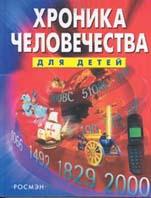Хроника человечества для детей   Чизхолм Д. купить