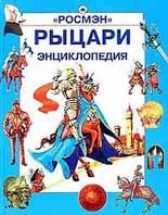 Рыцари  Огнева О. купить