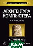 Архитектура компьютера. 4-е издание  Таненбаум Э. С. купить