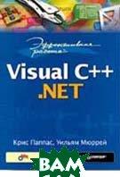 Эффективная работа: Visual C++ .NET  Мюррей У., Паппас К. купить