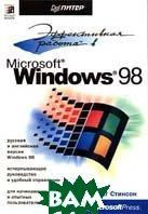 Эффективная работа в Windows 98  Стинсон Крейг  купить