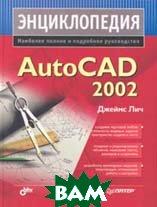 Энциклопедия AutoCAD 2002   Лич Дж. купить