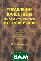 Управление качеством на базе стандартов ИСО 9000:2000 2-е издание  Никитин В. А., Филончева В. В. купить