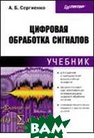 Цифровая обработка сигналов  Сергиенко А.Б. купить