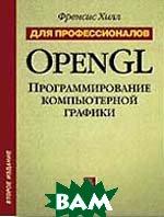 OpenGL. Программирование компьютерной графики  Хилл Ф. купить