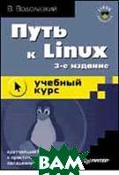 Путь к Linux: учебный курс (3-е издание)  Водолазкий В.В. купить