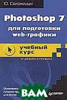 Photoshop 7 для подготовки web-графики. Учебный курс  Солоницын Ю., Белобородова Е. купить