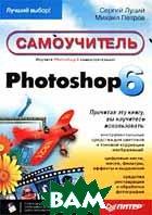 Photoshop 6: Самоучитель + дискета  Луций С., Петров М. купить