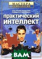 Практический интеллект   Стернберг Р.  купить